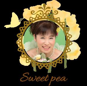 コース_sweetpea