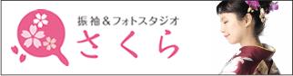 振袖&フォトスタジオさくら